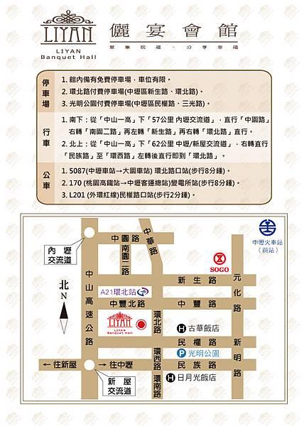 儷宴會館地圖