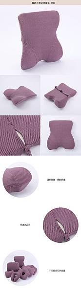 【尊爵舒壓記憶腰墊煙紫】(2).jpg