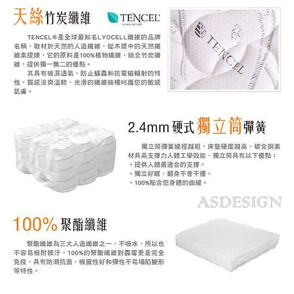 Sommeil Dor-天絲竹炭二線5尺獨立筒床墊