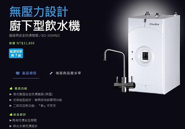 普德淨水-BD-3004ND 無壓力設計廚下型飲水機