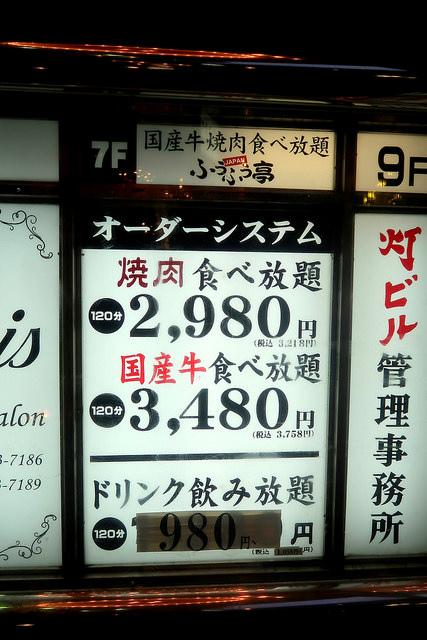 2018.06.20 日本自由行