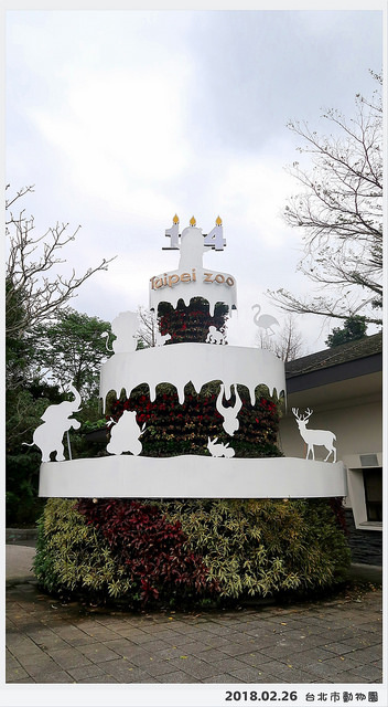 2018.02.26 台北動物園