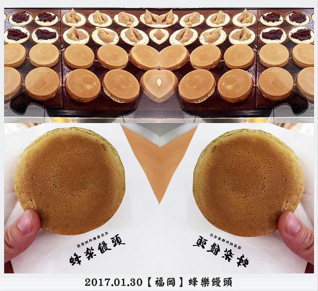 2017.01.30 蜂樂饅頭