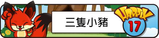 三隻小豬title.jpg