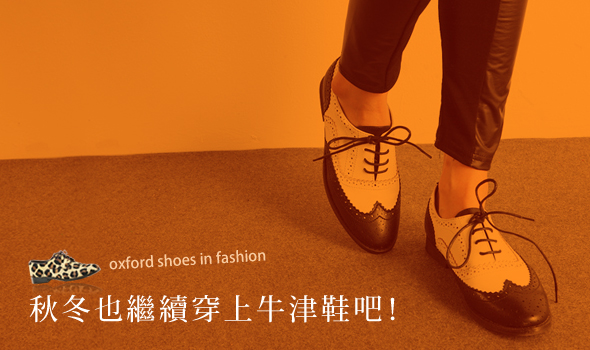 lovely-oxford-shoes