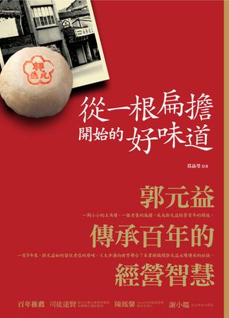 從一根扁擔開始的好味道──郭元益傳承百年的經營智慧