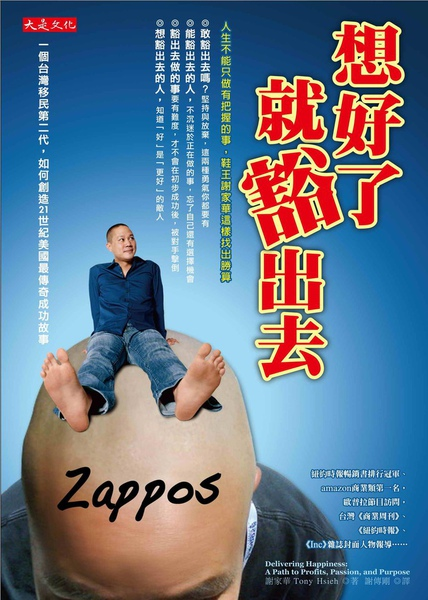 Zappos 想好了就豁出去