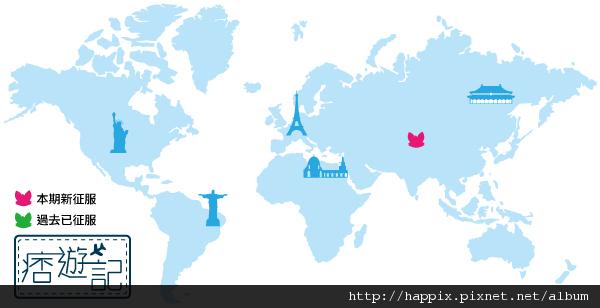 痞遊記地圖