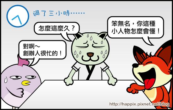 無名小人物03