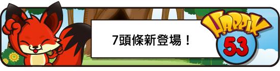 7頭條新登場-00