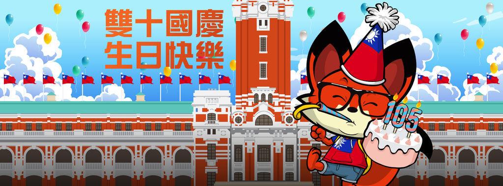 雙十國慶封面照片new.jpg