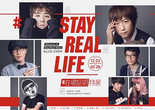 STAY REAL LIFE #在場証明特展.jpg