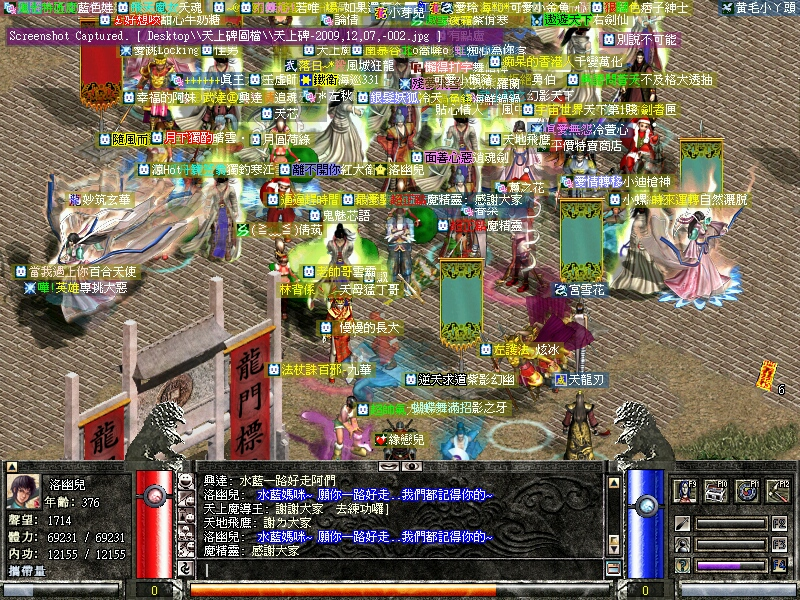 天上碑-2009,12,07,-003.jpg