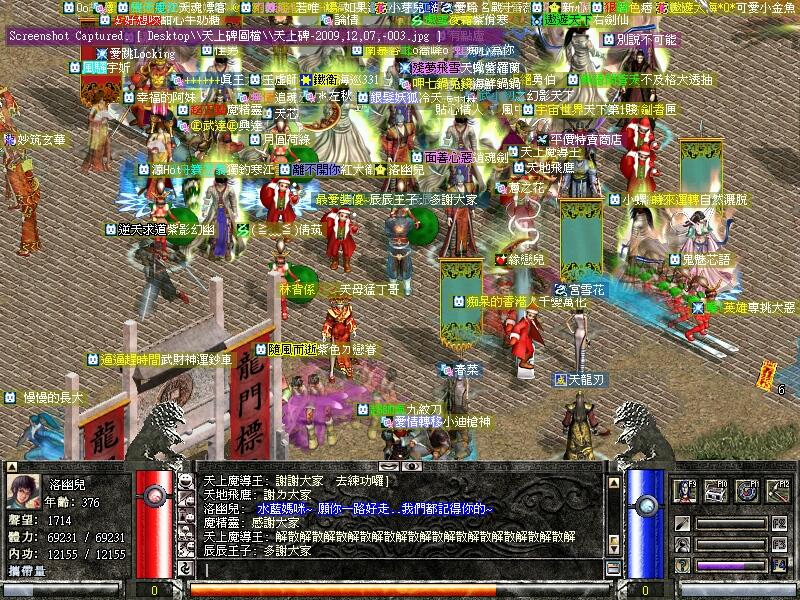 天上碑-2009,12,07,-004.jpg
