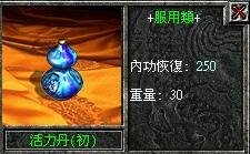 活力丹(初).JPG