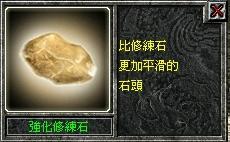 強化修練石.JPG