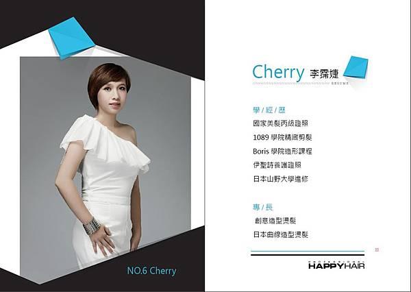 雙和簡介-設計師-Cherry