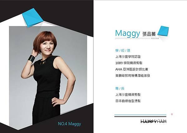 雙和簡介-設計師-Maggy
