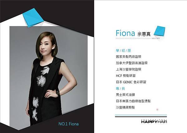 雙和簡介-設計師-Fiona