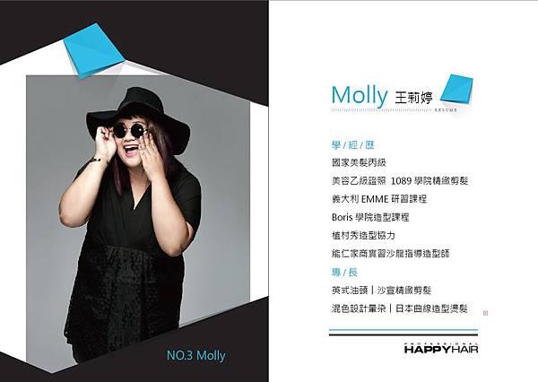雙和簡介-設計師-Molly