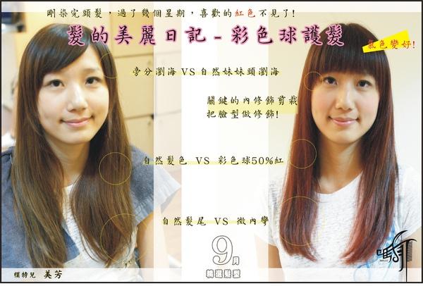 9月精選髮色2.jpg
