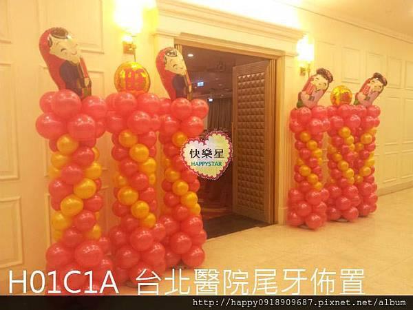 H01C1A 台北醫院尾牙佈置 3
