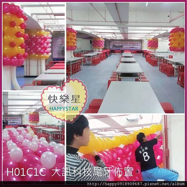 H01C1C 大訊科技尾牙佈置 -1