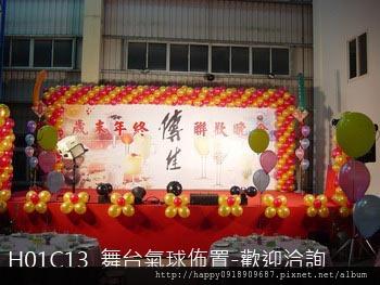 H01C13 舞台氣球佈置-歡迎洽詢 1