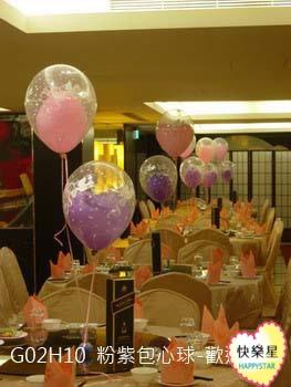 G02H10 粉紫包心球-歡迎洽詢 1.jpg
