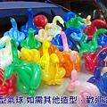 G02H15 造型氣球.jpg