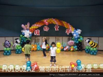 H01B02A2 鶯歌附幼畢業佈置 1.jpg