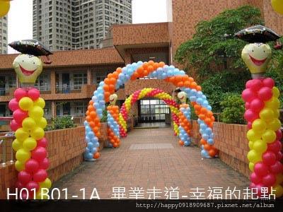 H01B01-1A 畢業走道-幸福的起點 2.jpg