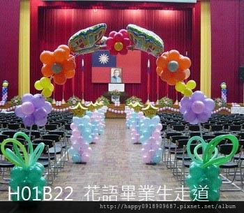 H01B22 花語畢業生走道 1.jpg
