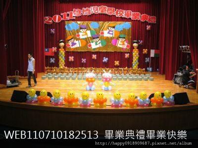 WEB110710182513 畢業典禮畢業快樂 1.jpg