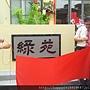 FA201G 宿舍啟用揭幕儀式 -2