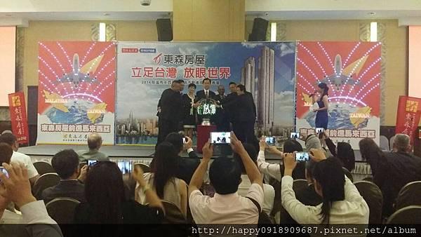 FB1A2 東森房屋立足台灣放眼世界 記者會-1