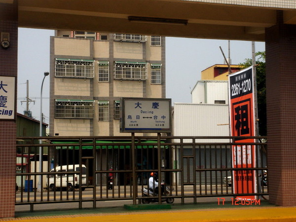 大慶車站在我們學校旁邊