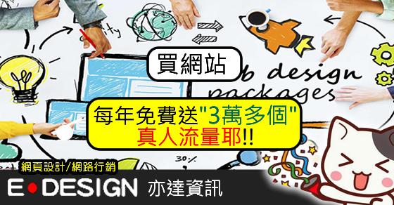 網頁設計保證排名