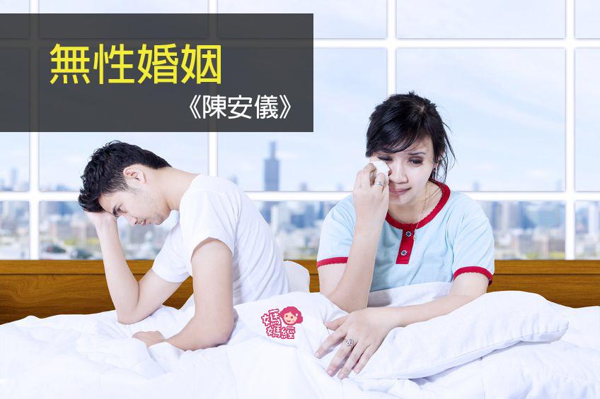 無性婚姻~陳安儀.jpg