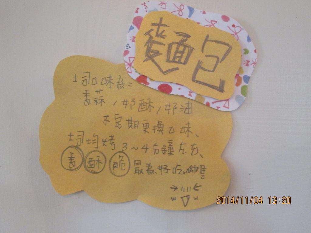 古典小熊屋-濃湯麵包區-03.JPG