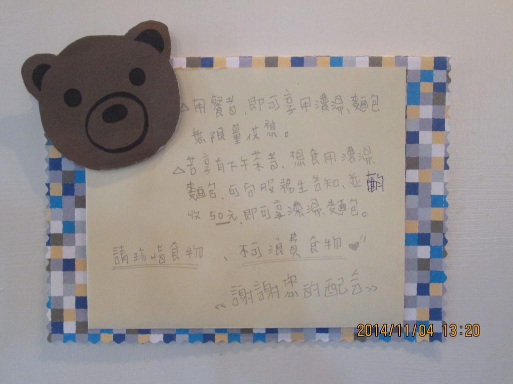 古典小熊屋-濃湯麵包區-02.JPG