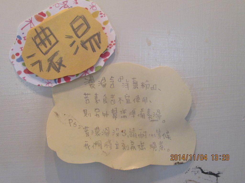 古典小熊屋-濃湯麵包區-04.JPG