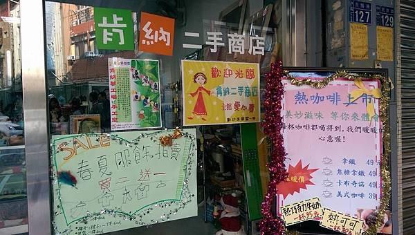 肯納夢工場二手商店-01.jpg