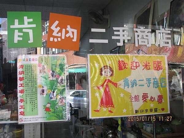 肯納夢工場二手商店-00.JPG