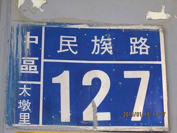 肯納夢工場二手商店-地址.JPG