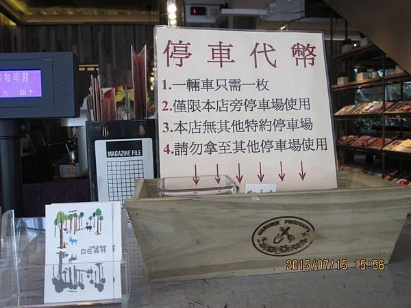 自在森林咖啡館_有停車位的餐廳02.JPG