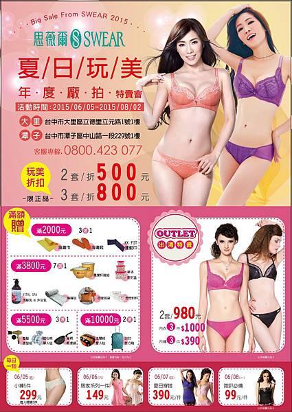2015年06月至08月台中潭子 & 大里 兩場廠拍特賣會-01.jpg