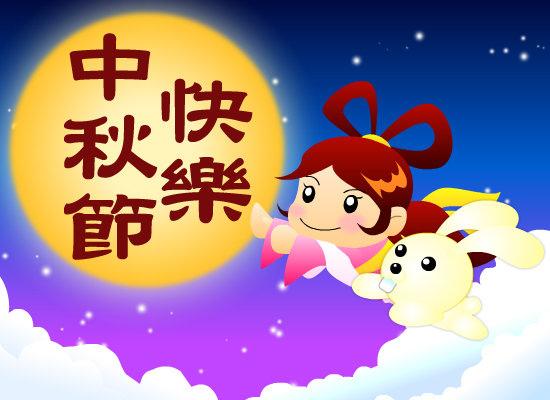 中秋節快樂.jpg