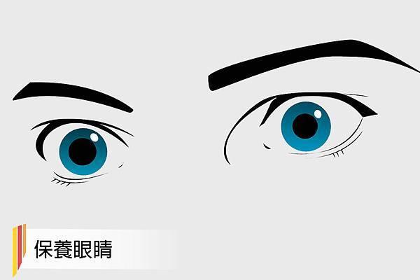 2018-0730 保養眼睛.jpg