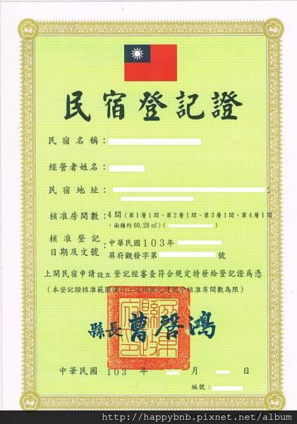 登記證1.jpg